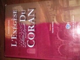 Tafsîr  1 seul volume - Ibn Kathir