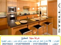 شركة مطابخ خشب – مطبخ بى فى سى   01207565655  1