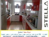 شركة مطابخ خشب – مطبخ بى فى سى   01207565655  2