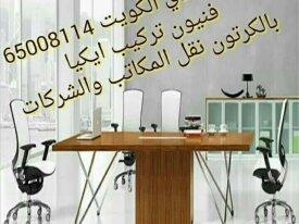 تركيب اثاث ايكيا 65008114 بالكرتون في الكويت