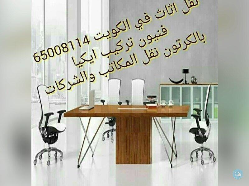 تركيب اثاث ايكيا 65008114 بالكرتون في الكويت 1