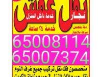 تركيب اثاث ايكيا 65008114 بالكرتون في الكويت 6