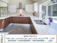 شركات مطابخ بالقاهرة –  مطابخ كلاسيك  ( شركة ستيلا 1