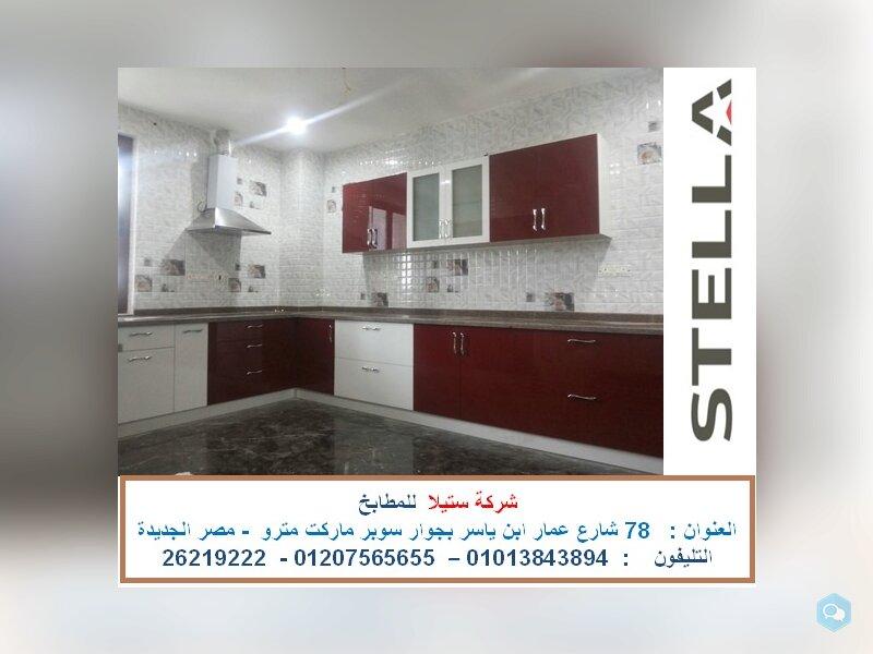 شركات مطابخ بالقاهرة –  مطابخ كلاسيك  ( شركة ستيلا 2