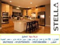 شركات مطابخ اكليريك  – مطبخ PVC    1