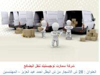 شركة نقل بضائع – نقل طرود بجميع الاحجام 2