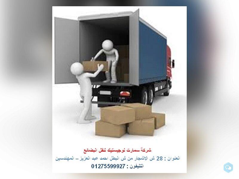 شحن بضائع – شركة نقل البضائع    1