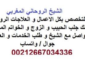 الشيخ المعالج الروحاني المغربي