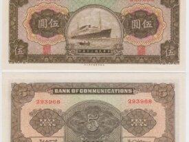 5 YUAN 1941 - CHINE /China Bank of Communications
