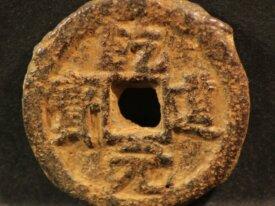 2 CASH QIAN DAO YUAN BAO (1165-1173) CHINE (Fer)