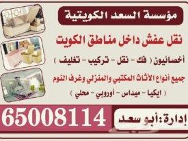 شركة نقل عفش بالكويت 65818808  توفرهذه الشركة خدمة