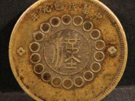50 CASH 1912 - CHINE Szechuan - sichuan