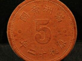 5 fen 1944 CHINE Mandchoukouo (10)