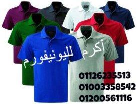 تصنيع وتوريد يونيفورم لجميع الدول العربية