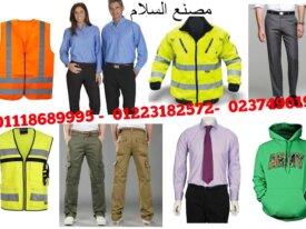 مصنع السلام للملابس الجاهزة(تصنيع لحساب الغير)