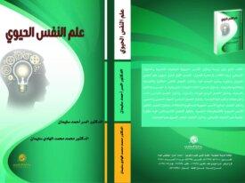 كتاب علم النفس الحيوي
