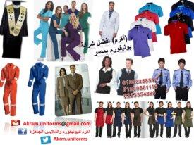 Uniformمصنع يونيفورم فنادق,امن,مستشفيات,مصانع,مطاع
