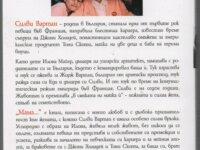 Mama... Edition Bulgare  2
