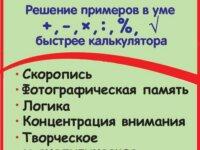 Ментальная арифметика  1