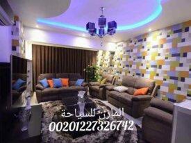 شقق مفروشة فى القاهرة+حجز فنادق وايجار سيارات