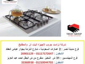 مسطح كهرباء 60 سم  ( للاتصال 01210044703)