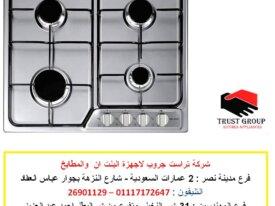 شركة البا ( للاتصال 01210044703)