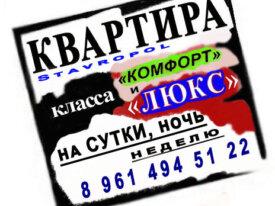 Сдаю в Ставрополе 2 хороших квартиры посуточно