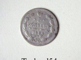 Russie, 5 kopeks, AlexandreIII, 1884, argent