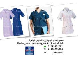 يونيفورم مستشفيات – يونيفورم طبي (01223182572)