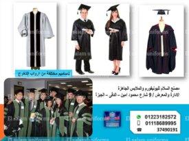 احدث موديلات ارواب التخرج للجامعات (01118689995 )