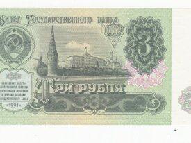 russie billet de 3 rubles année 1991 billet unc