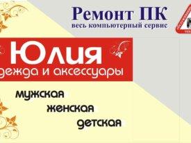 """магазин одежды """"Юлия"""""""