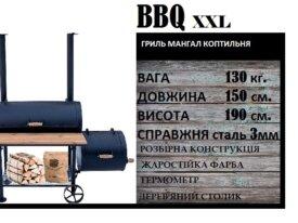 Продам BBQ-гриль-мангал-коптильня