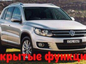 Скрытые функции VW Tiguan 5N