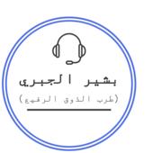 بشير الجبري / Basheer ALgbry