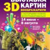 ВЫСТАВКА 3D КАРТИН 1.jpg