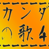 Kanda no Uta 4 | Final