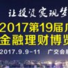 The19th China Forex Broker & Finance Expo 2017