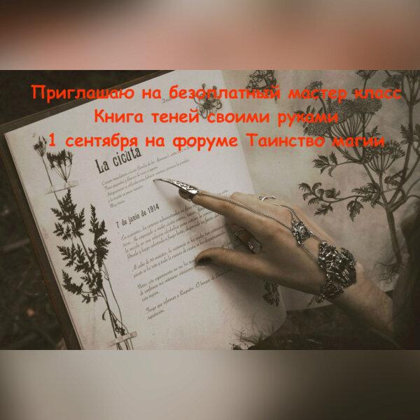 Мастер класс Книга Теней своими руками  1.jpg
