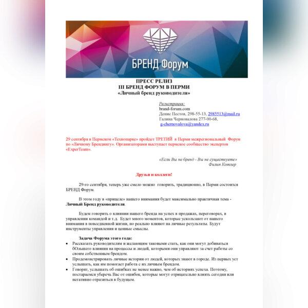 III БРЕНД-ФОРУМ В ПЕРМИ «Личный бренд руководителя 2.jpg