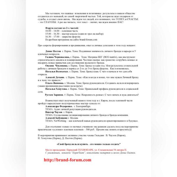 III БРЕНД-ФОРУМ В ПЕРМИ «Личный бренд руководителя 3.jpg