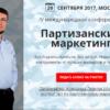 "IV конференция ""Партизанский маркетинг 2017"""