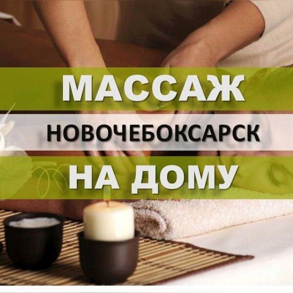 Массаж для женщин в Новочебоксарске 1.jpg
