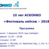«Фестиваль кейсов – 2018». 10 лет АСКОНКО