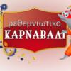 Ρεθεμνιώτικο καρναβάλι 2018