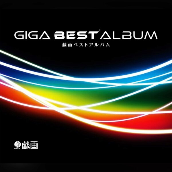 GIGA BEST ALBUM