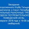 Дискуссионный Клуб в Санкт-Петербурге 2.png