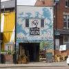 Sheffeild Repair Cafe at Strip The Willow