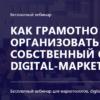 Как грамотно организовать отдел digital-маркетинга