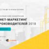 Интернет-маркетинг для производителей-2018